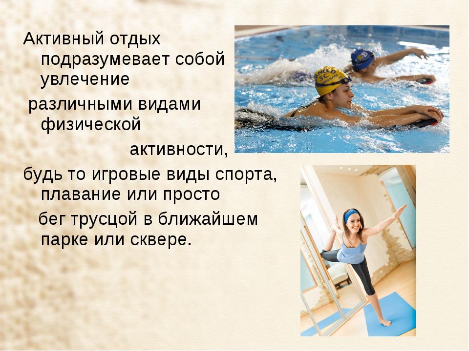 Активный отдых подразумевает собой увлечение различными видами физической акт...