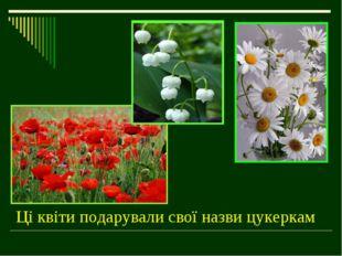 Ці квіти подарували свої назви цукеркам