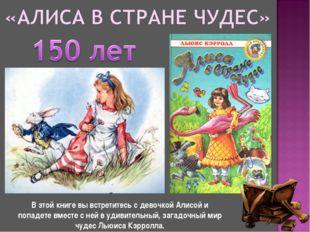 В этой книге вы встретитесь с девочкой Алисой и попадете вместе с ней в удиви
