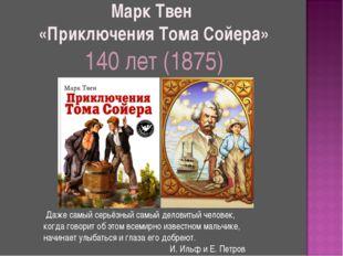Марк Твен «Приключения Тома Сойера» 140 лет (1875) Даже самый серьёзный самый