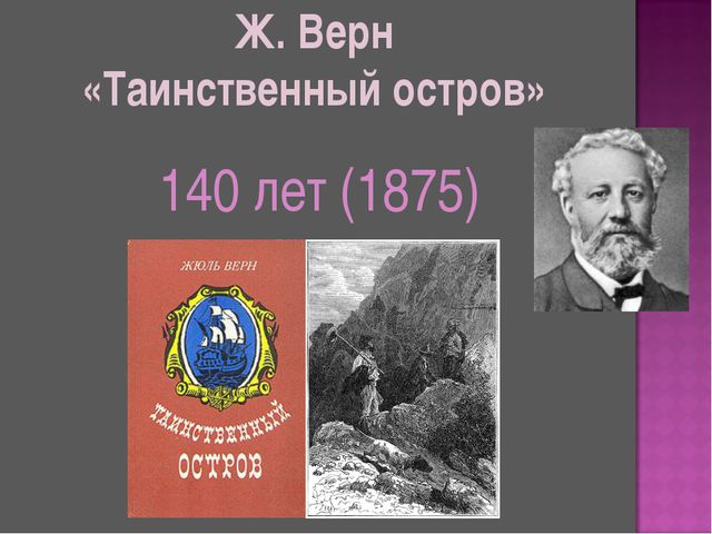 Ж. Верн «Таинственный остров» 140 лет (1875)