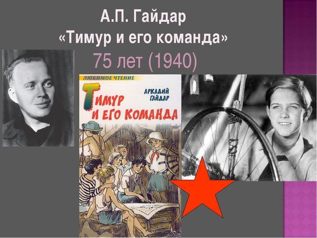 А.П. Гайдар «Тимур и его команда» 75 лет (1940)