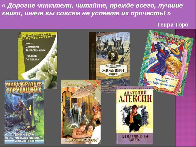 « Дорогие читатели, читайте, прежде всего, лучшие книги, иначе вы совсем не у...