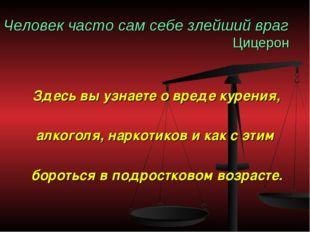Человек часто сам себе злейший враг Цицерон Здесь вы узнаете о вреде курения