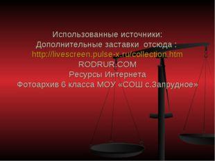 Использованные источники: Дополнительные заставки отсюда : http://livescreen.
