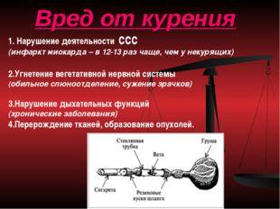 Вред от курения 1. Нарушение деятельности ссс (инфаркт миокарда – в 12-13 раз