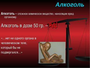 Алкоголь Алкоголь – сложное химическое вещество, наносящее вред организму. Ал