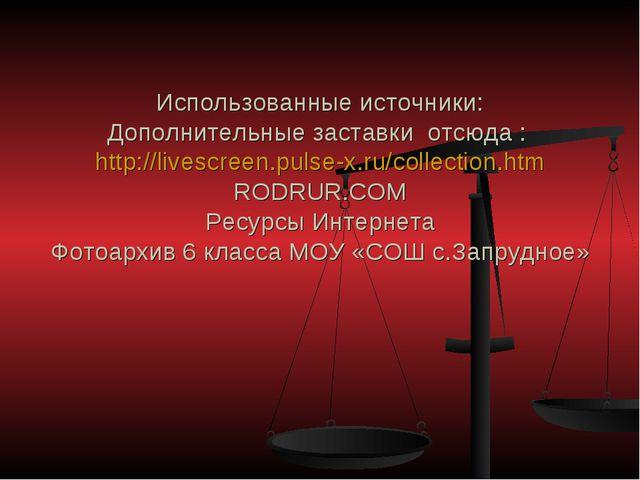 Использованные источники: Дополнительные заставки отсюда : http://livescreen....