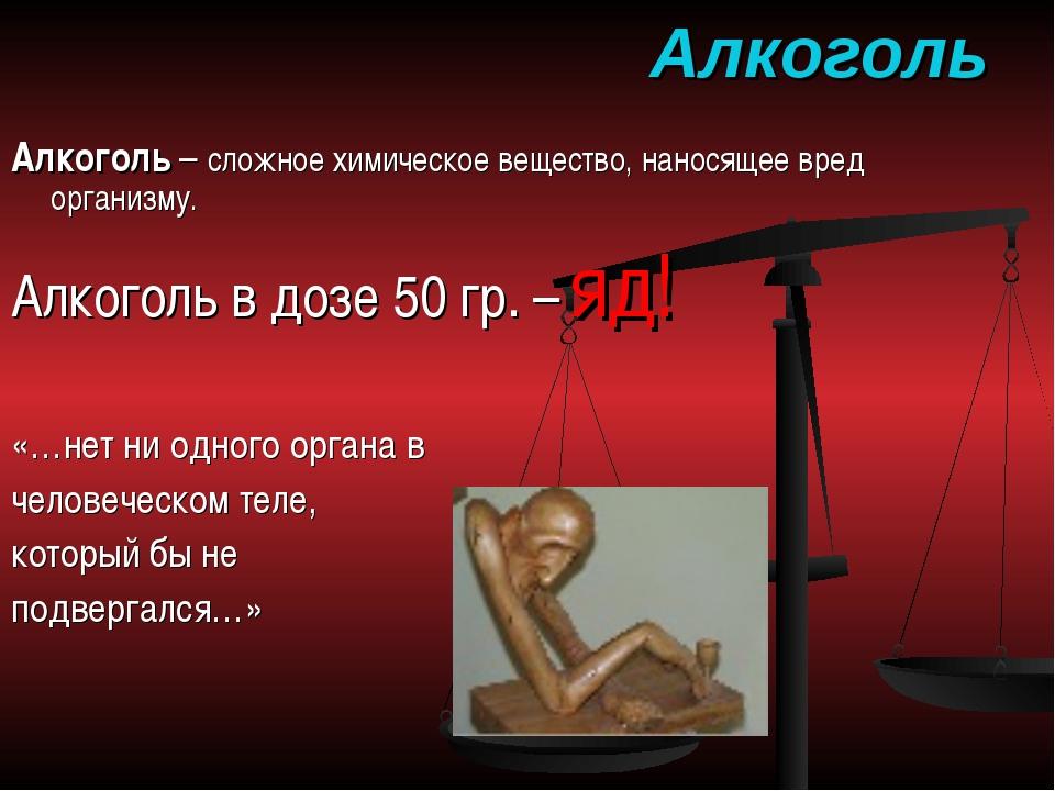 Алкоголь Алкоголь – сложное химическое вещество, наносящее вред организму. Ал...