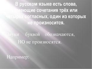 В русском языке есть слова, имеющие сочетания трёх или четырёх согласных, оди