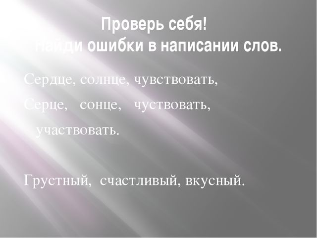 Проверь себя! Найди ошибки в написании слов. Сердце, солнце, чувствовать, Сер...