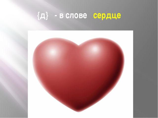 {д} - в слове сердце