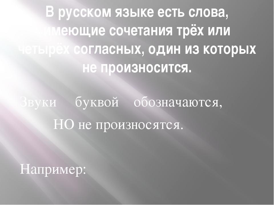 В русском языке есть слова, имеющие сочетания трёх или четырёх согласных, оди...