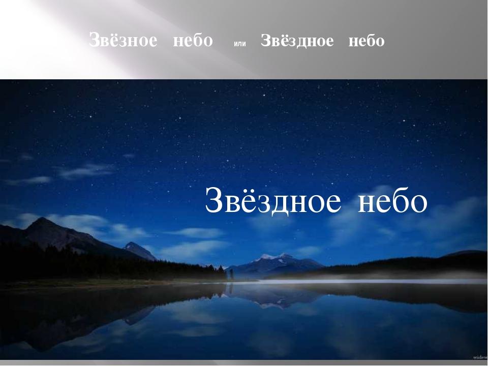 Звёзное небо или Звёздное небо Звёздное небо