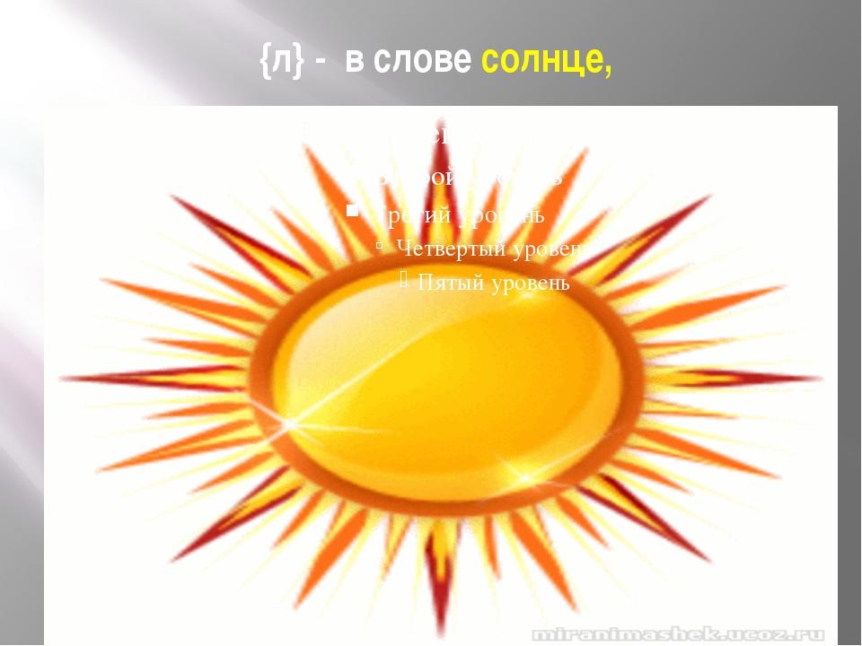 {л} - в слове солнце,