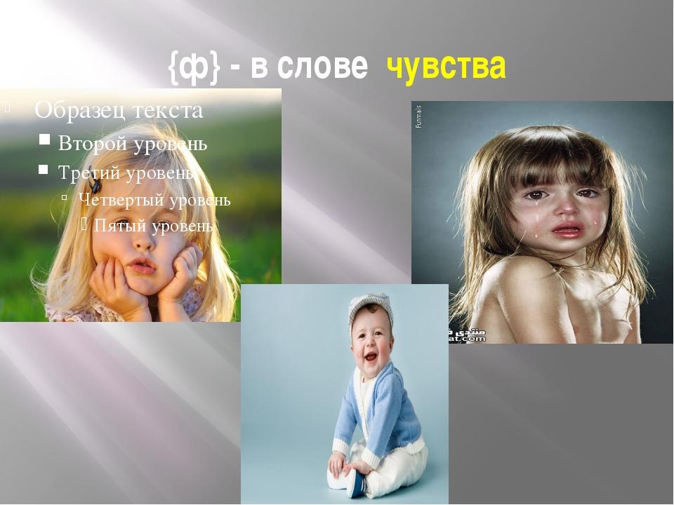 {ф} - в слове чувства