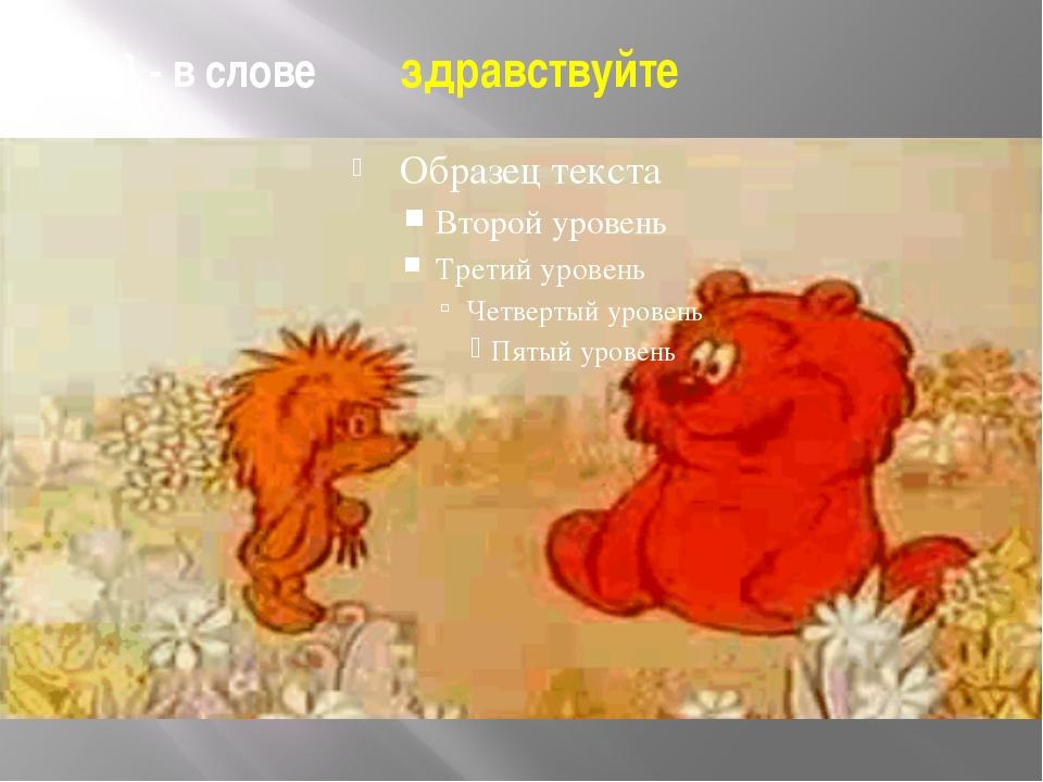 {ф} - в слове здравствуйте {