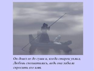 Он довез ее до суши и, когда старец уплыл, Любовь спохватилась, ведь она забы