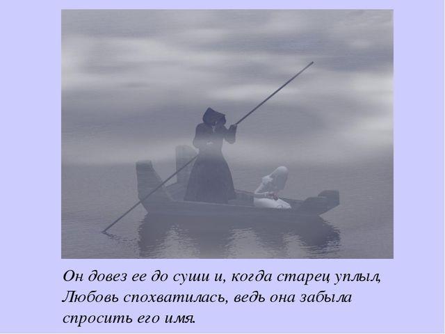 Он довез ее до суши и, когда старец уплыл, Любовь спохватилась, ведь она забы...