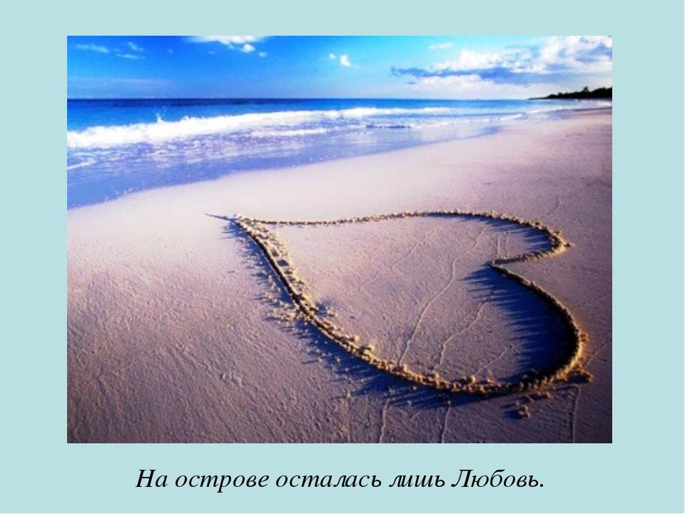 На острове осталась лишь Любовь.