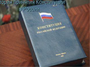 История принятия Конституции в России