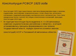 Конституция РСФСР 1925 года Конституция 1925 года существенно смягчила формул