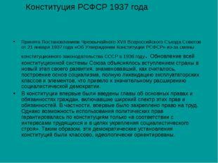 Конституция РСФСР 1937 года Принята Постановлением Чрезвычайного XVII Всеросс