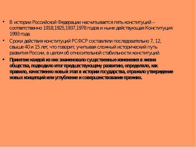 В истории Российской Федерации насчитывается пять конституций – соответственн...