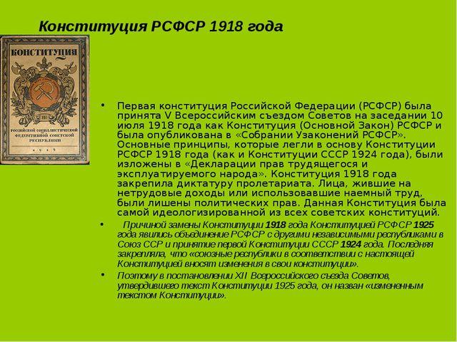 Конституция РСФСР 1918 года Первая конституцияРоссийской Федерации (РСФСР)б...