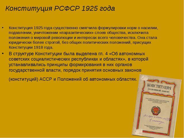 Конституция РСФСР 1925 года Конституция 1925 года существенно смягчила формул...