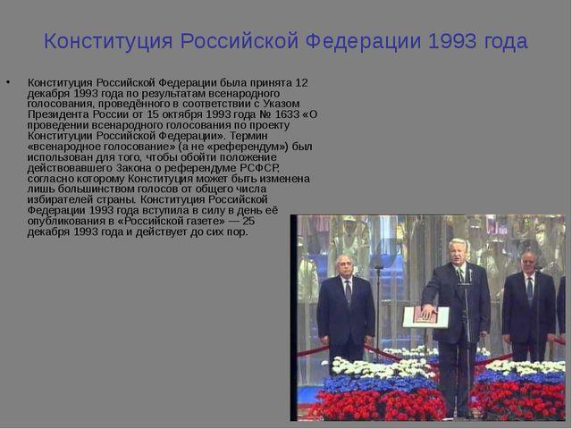 Конституция Российской Федерации 1993 года Конституция Российской Федерации б...