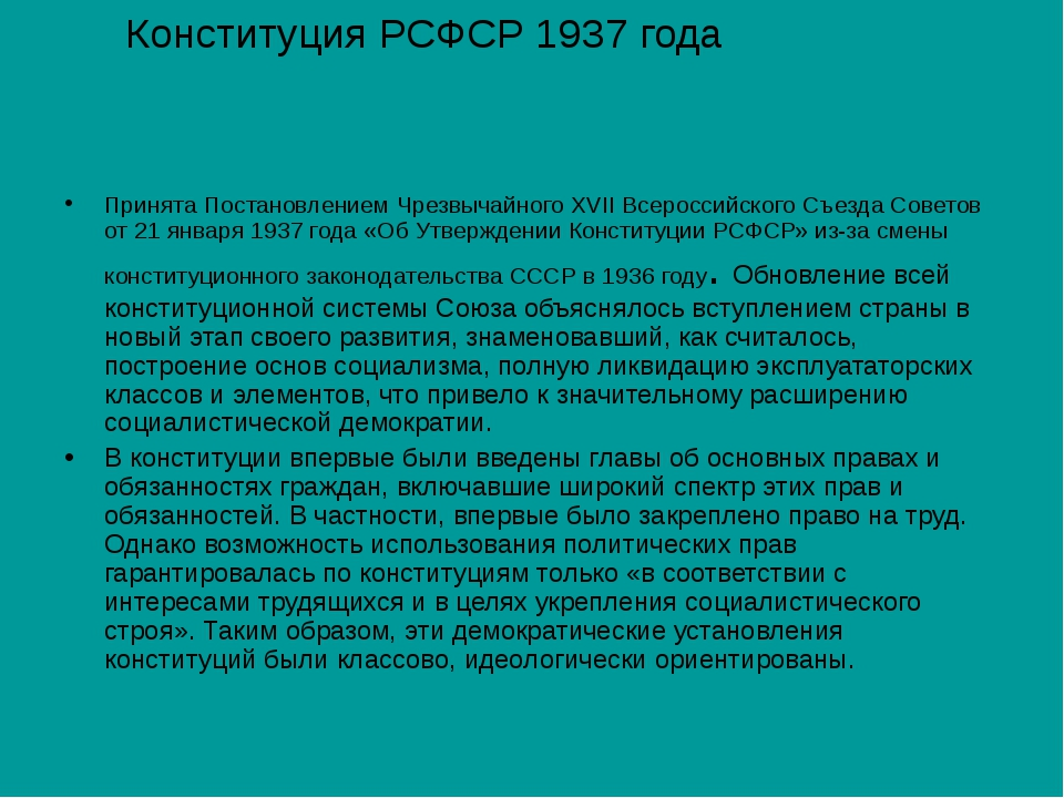 Конституция РСФСР 1937 года Принята Постановлением Чрезвычайного XVII Всеросс...