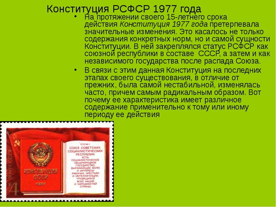 Конституция РСФСР 1977 года На протяжении своего 15-летнего срока действияКо...
