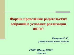 Комарова Е. Г., учитель начальных классов ГБОУ Школа №2109 г.Москва Формы пр
