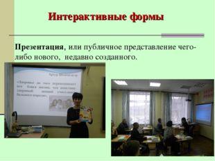 Интерактивные формы Презентация, или публичное представление чего-либо нового