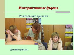 Интерактивные формы Родительские тренинги Детские гримасы