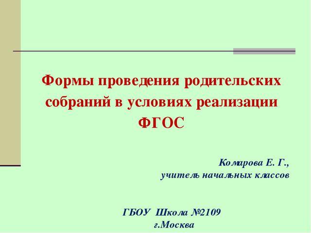 Комарова Е. Г., учитель начальных классов ГБОУ Школа №2109 г.Москва Формы пр...