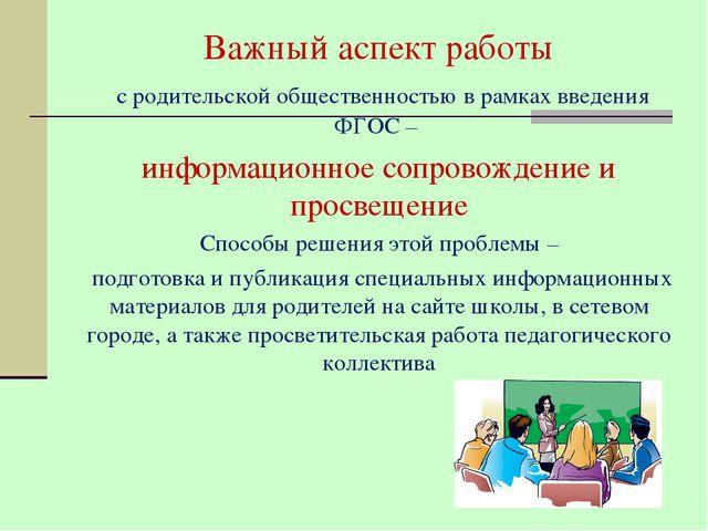 Важный аспект работы с родительской общественностью в рамках введения ФГОС –...