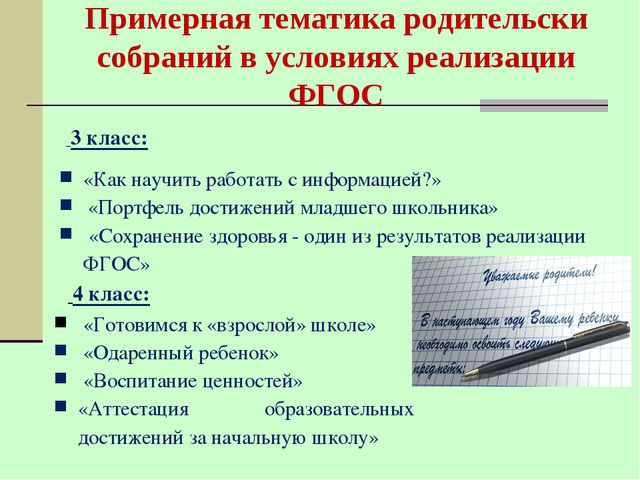 Примерная тематика родительски собраний в условиях реализации ФГОС 3 класс:...
