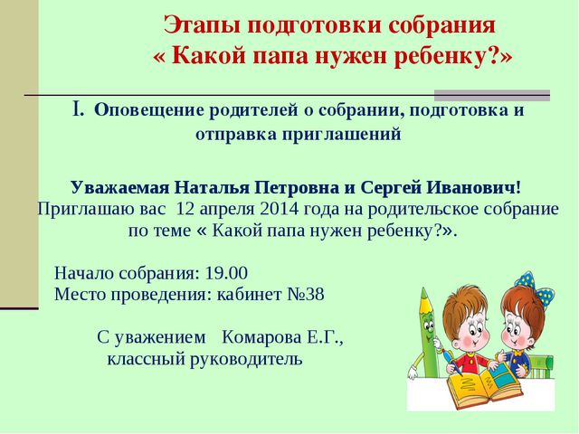 Уважаемая Наталья Петровна и Сергей Иванович! Приглашаю вас 12 апреля 2014 г...