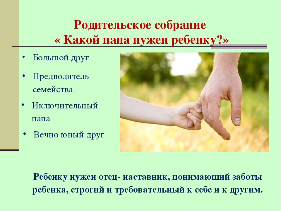 Родительское собрание « Какой папа нужен ребенку?» Большой друг Предводитель...