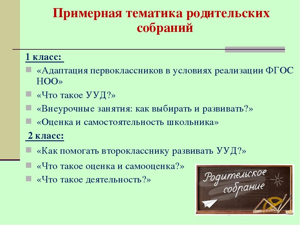 Примерная тематика родительских собраний 1 класс: «Адаптация первоклассников...