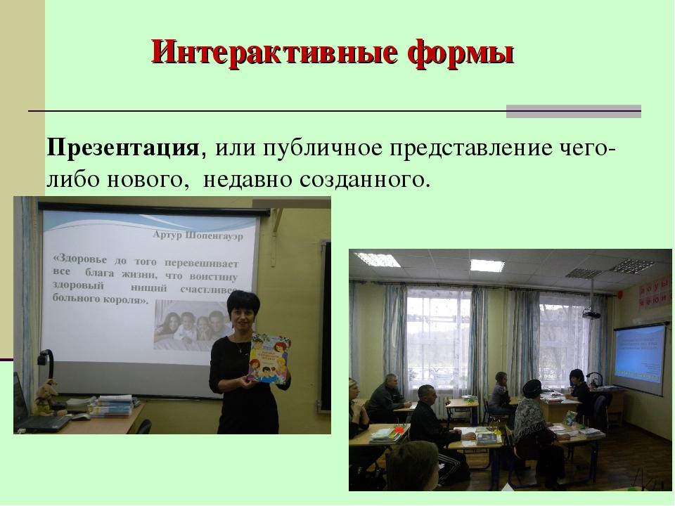 Интерактивные формы Презентация, или публичное представление чего-либо нового...