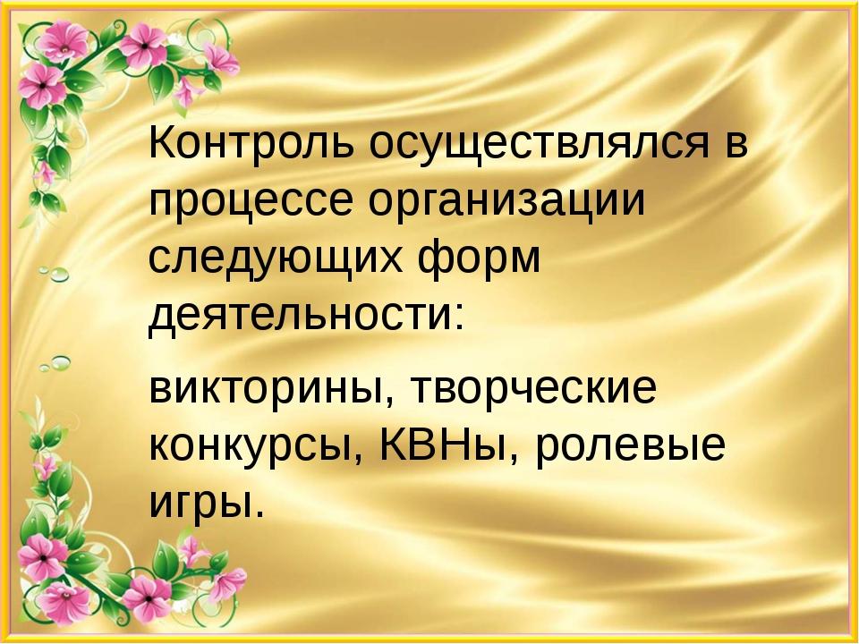 Контроль осуществлялся в процессе организации следующих форм деятельности: ви...