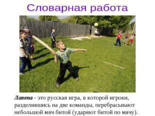 Лапта - это русская игра, в которой игроки, разделившись на две команды, пере