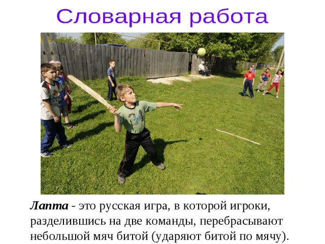 Лапта - это русская игра, в которой игроки, разделившись на две команды, пере...