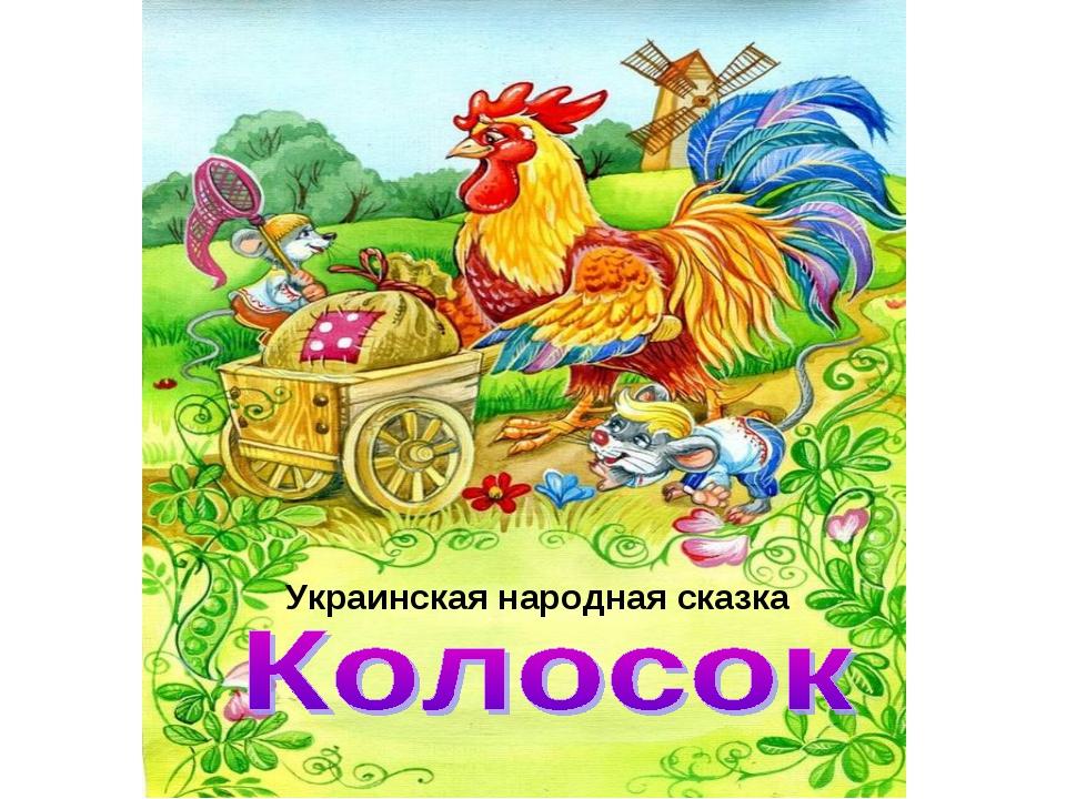 Украинская народная сказка