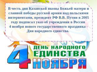 В честь дня Казанской иконы Божьей матери и славной победы русской армии над
