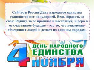 Сейчас в России День народного единства становится все популярней. Ведь гордо