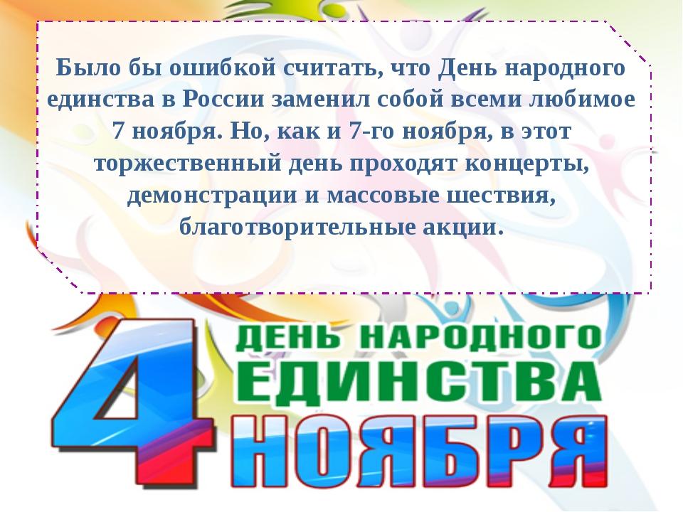 Было бы ошибкой считать, что День народного единства в России заменил собой в...